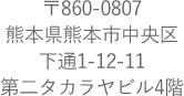〒860-0807 熊本県熊本市中央区 下通1-12-11 第二タカラヤビル4階