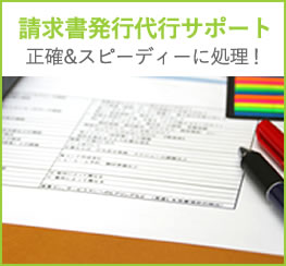 請求書発行代行サポート 正確&スピーディーに処理!